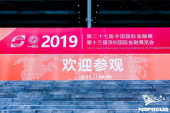 中国国际金融展 绿盟科技焦点时刻回顾