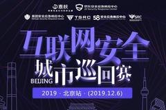 2019互联网安全城市巡回赛·北京站——巅峰对决,邀你来战!