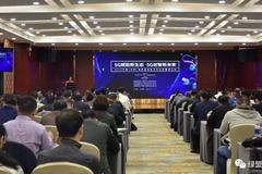 共话5G新生态绿盟科技受邀参与2019中国(合肥)信息通信技术与应用高峰论坛