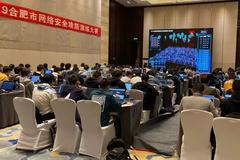 绿盟科技荣获2019合肥市网络安全攻防演练大赛一等奖
