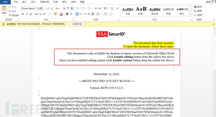 警惕RSA SecurID标题的诱饵文档传播Maze(迷宫)勒索病毒