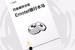 钓鱼邮件分发Emotet银行木马
