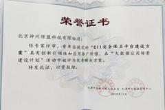喜讯丨绿盟科技CII安全保卫平台建设方案入选天津市100个大数据应用场景优秀解决方案