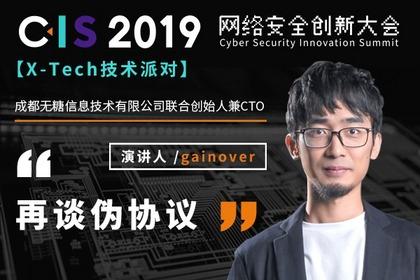X-Tech技术派对:再谈伪协议| CIS 2019议题前瞻