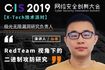 X-Tech技术派对:RedTeam 视角下的二进制攻防研究| CIS 2019议题前瞻