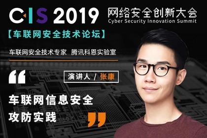 車聯網信息安全攻防實踐?| CIS 2019議題前瞻