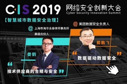 智慧城市數據安全治理 ,合規與落地并行?| CIS 2019議題前瞻