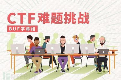 【FreeBuf字幕組】CTF難題挑戰:逆向工程和識別錯誤(一)