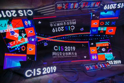 年终盛会 | CIS 2019网络安全创新大会在上海盛大开幕
