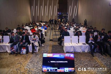 loT安全威胁与应对之道,CIS 2019物联网&工业互联网安全专场回顾