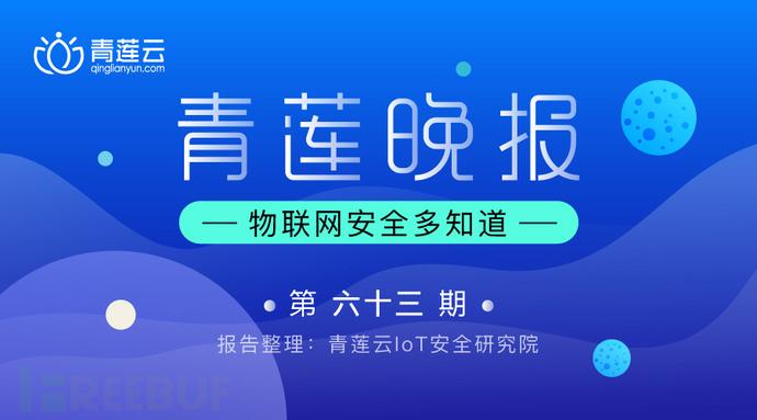 微信公众号-青莲晚报封面图-58.jpg