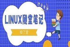 【学员笔记】LINUX随堂笔记(十):LAMP服务搭建
