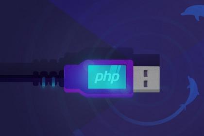PHP反序列化漏洞入門