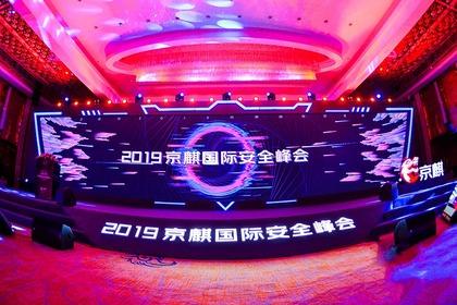 捍卫信任共探未来,2019京麒国际安全峰会精华回顾