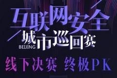 互联网安全城市巡回赛2019北京站——王者之战,谁与争锋!