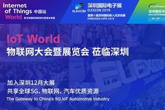 安全为本,青莲云与您相约2019深圳国际物联网与智慧未来展