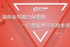 湖南省常德市保密局领导莅临世平信息参观考察