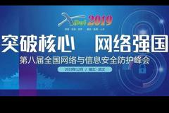 XDef第八届全国网络与信息安全防护峰会圆满成功