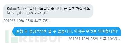 穷源溯流:KONNI APT组织伪装韩国Android聊天应用的攻击活动剖析