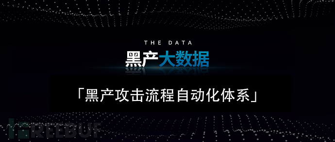 报告 | 永安在线发布《黑产攻击流程自动化体系》详解黑产自动化攻击