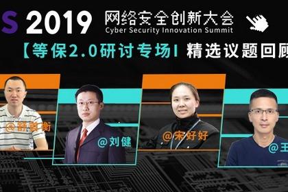 CIS 2019「等保2.0」研討專場精選議題回顧