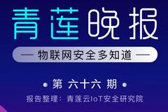 青莲晚报(第六十六期)  物联网安全多知道