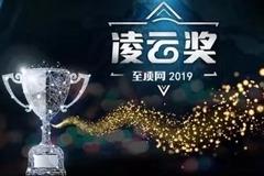 """丁牛科技""""智栏""""产品荣膺凌云奖""""2019年度下一代威胁感知技术奖"""""""