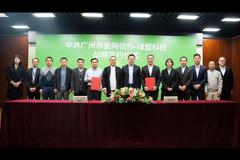 广州市委网信办与绿盟科技达成战略合作