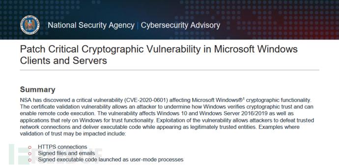 NSA安全公告.png