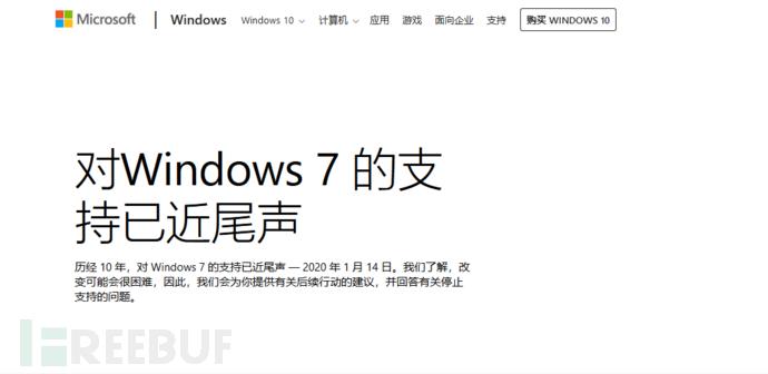 微软正式终止支持Windows 7.png
