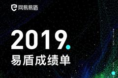 2019易盾成绩单