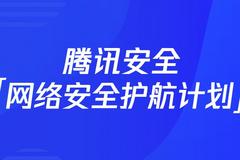 腾讯安全面向广大企业免费开放远程办公安全保障服务