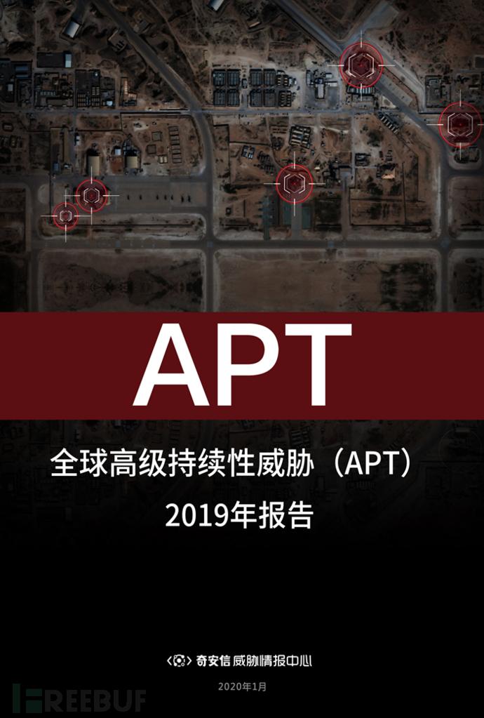 全球高级持续性威胁(APT)2019年报告