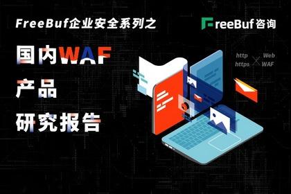 预告   FreeBuf企业安全系列之国内WAF产品研究报告即将发布