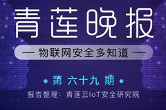 青莲晚报(第六十九期)| 物联网安全多知道