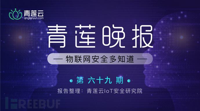 微信公众号-青莲晚报封面图-64.jpg