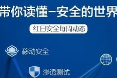 [红日安全]Web安全Day8 – XXE实战攻防