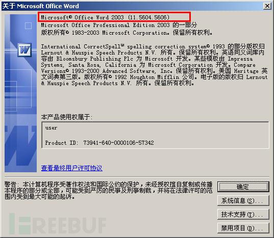 CVE-2010-3333漏洞复现