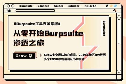 精品公开课|从零开始Burpsuite渗透之旅