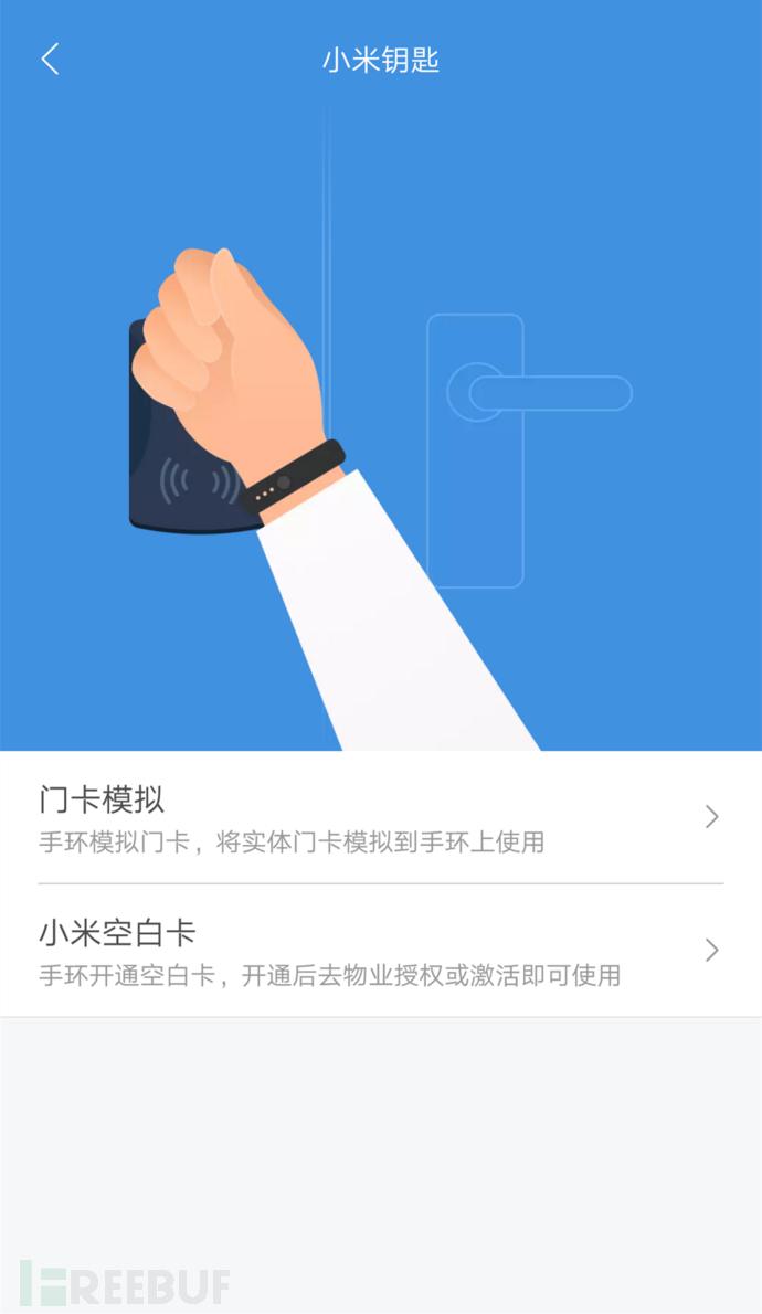 转!手把手教你如何将学校饭卡复制到小米手环NFC版上