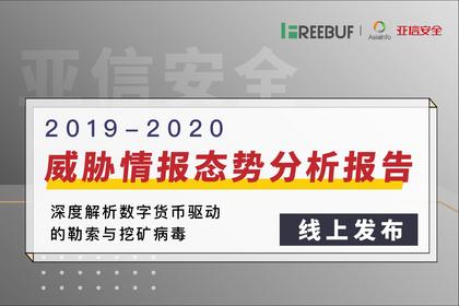 亚信安全2019-2020威胁情报态势分析线上发布会报名开启