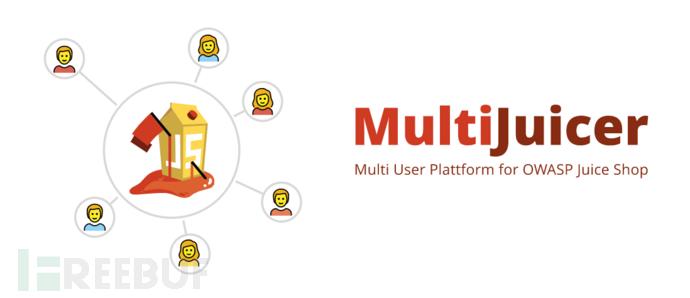 Multi-Juicer:针对OWASP Juice Shop的多用户CTF及安全培训平台