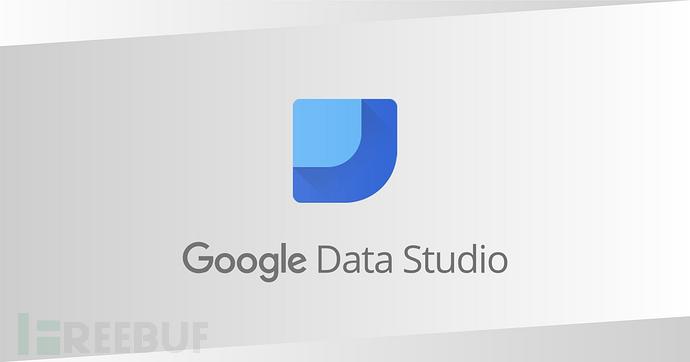 挖洞经验 | 劫持Google Data Studio的共享报告链接
