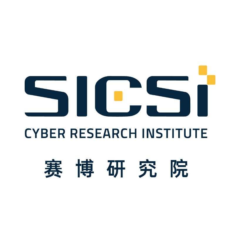 赛博研究院SICSI