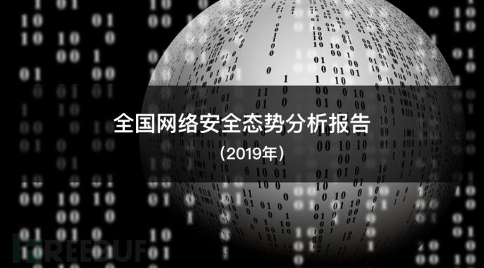 2019年全国网络安全态势分析报告