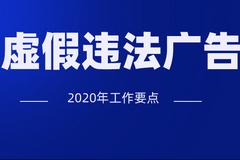 3月第3周易盾业务风控关注 | 11部门发布:整治虚假违法广告2020年工作要点
