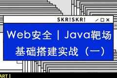 Web安全 |Java靶场基础搭建实战(一)