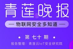 青莲晚报(第七十期)| 物联网安全多知道