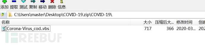 近期使用新冠疫情(COVID-19)为诱饵的APT攻击活动汇总
