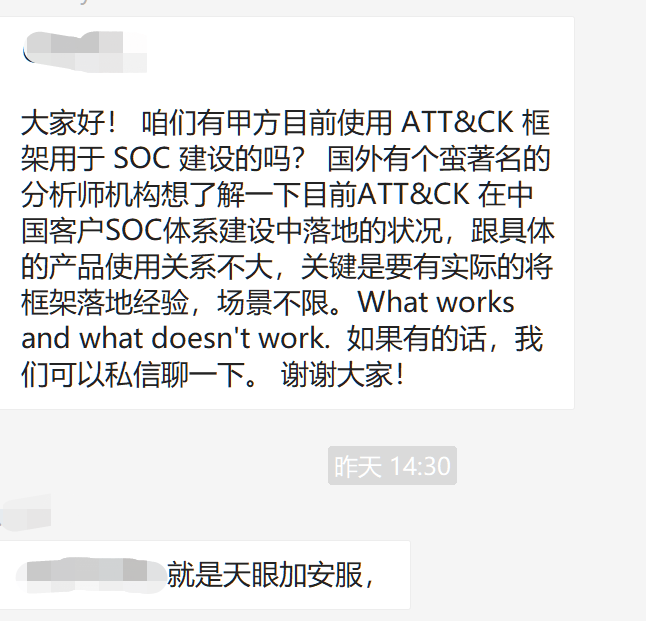 ATT&CK矩阵Linux系统安全实践